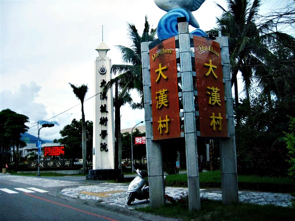 Hualien and taitung tourism four days 67 1 花蓮、台東四日環島旅行:颱風攪局之第4日
