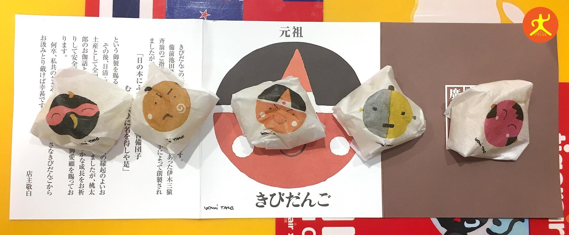 Okayama Japanese Sweet Rice Cake Ganso Kibidango 8
